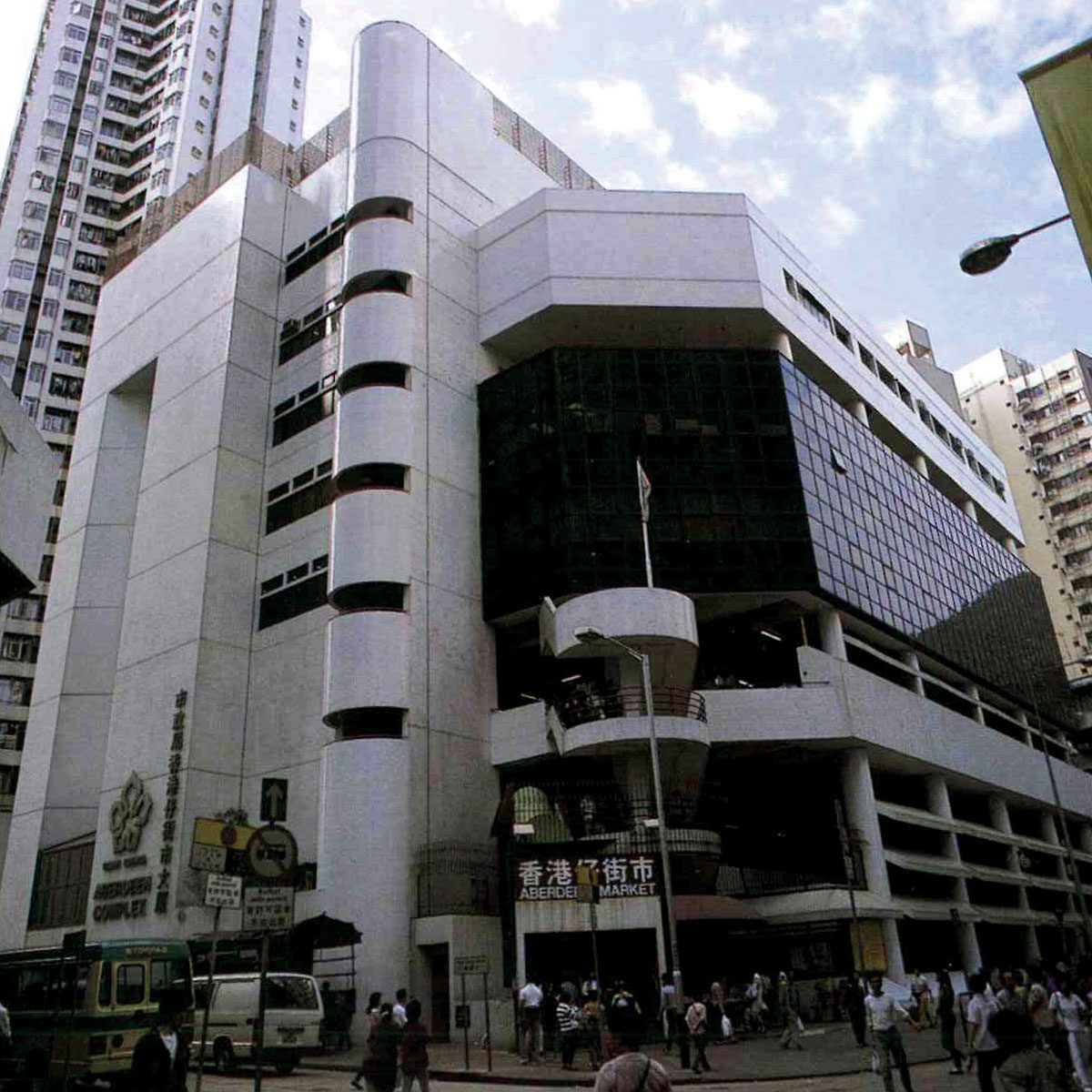 Aberdeen Municipal Services Building at 203 Aberdeen Main Road, Hong Kong