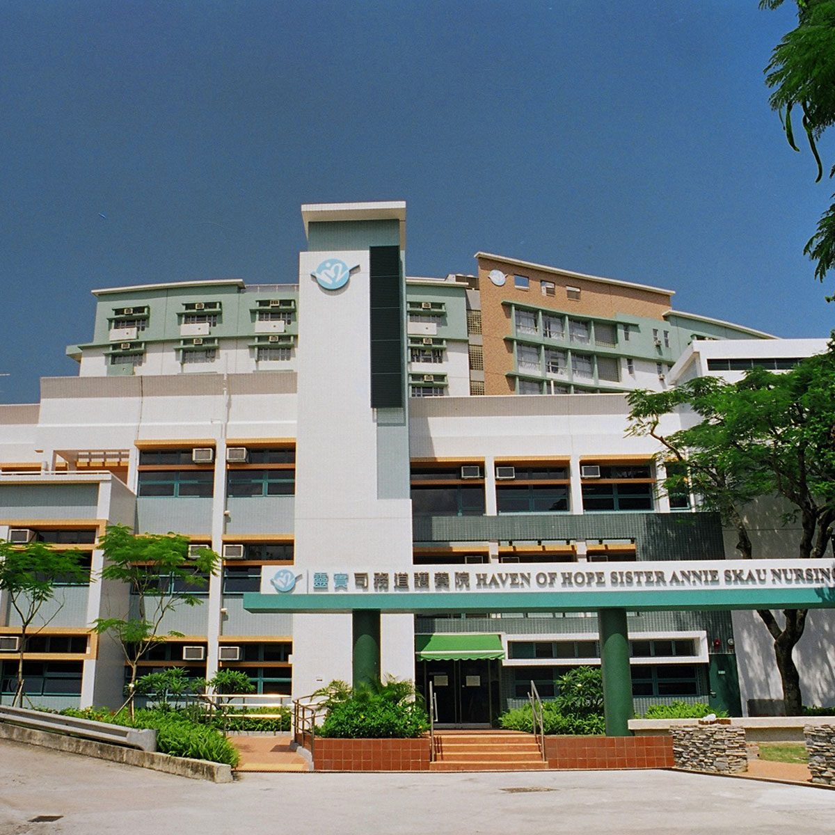 Sister Annie Skau Nursing Home, Alteration and Addition Works at 23 Haven of Hope Road, Tseung Kwan O, New Territories
